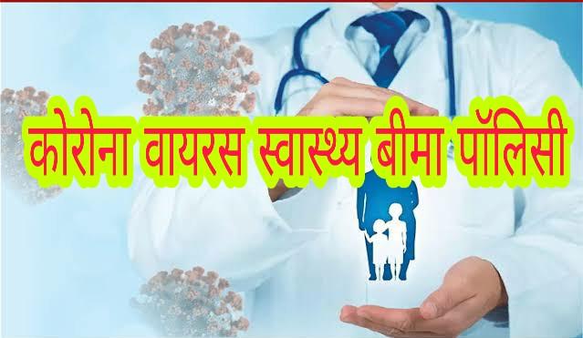 Corona Health insurance in hindi