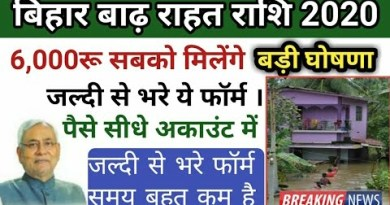 Bihar Badh Rahat Yojana