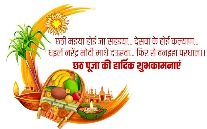 Chhath Puja message in hindi