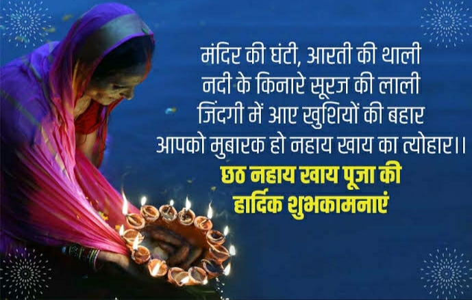 Chhath Puja caption for Instagram