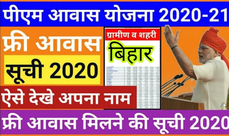 PM Awas Yojana List 2020 Bihar