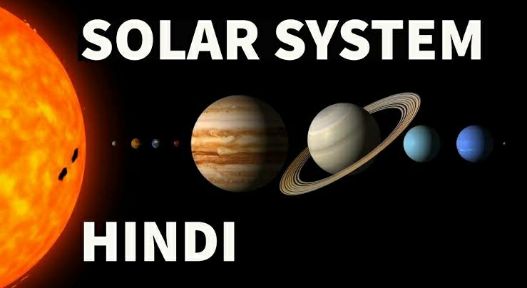 What is Solar System in Hindi