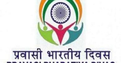 16th prwasi bhartiya diwas sammelan 2021