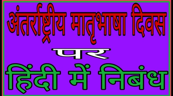 International Mother Language Day Essay in Hindi