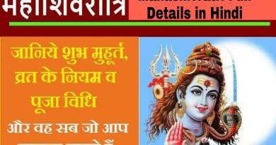 Mahashivratri Full Details in Hindi
