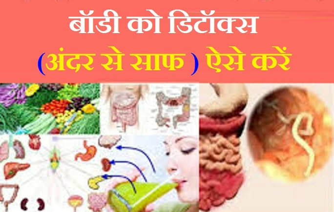 How to detox your body in Hindi