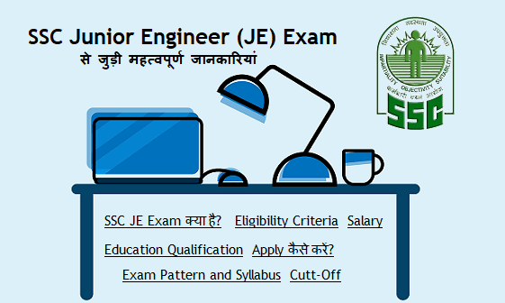 ssc je exam details in hindi