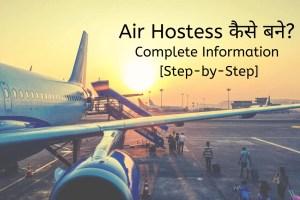 Air Hostess kaise bane
