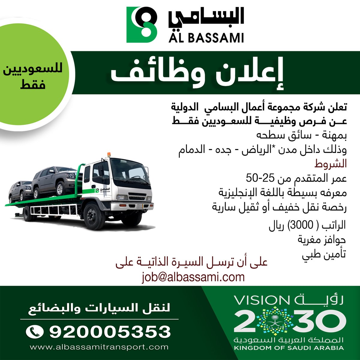 شركة البسامي تعلن عن وظائف شاغرة في الرياض والدمام وجدة براتب 3000 ريال