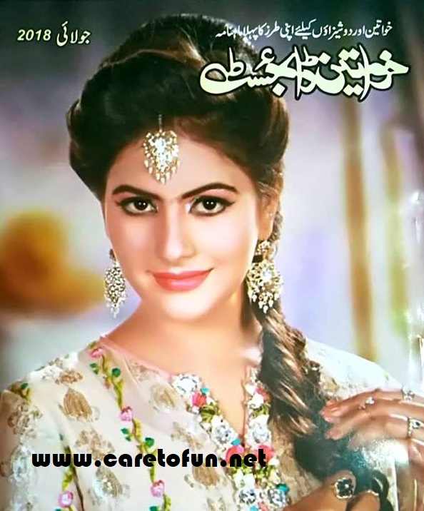 Khawateen Digest July 2018