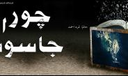 Haalim By Nimra Ahmed Urdu Novel Episode 18