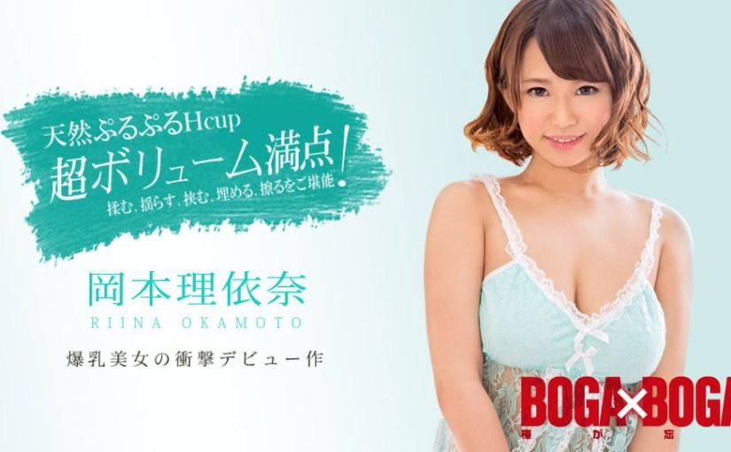 無修正 BOGA x BOGA 〜岡本理依奈が僕のプレイを褒め称えてくれる〜