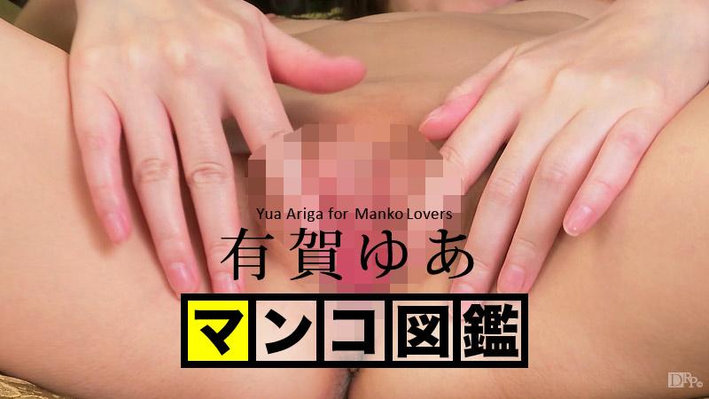 マンコ図鑑 有賀ゆあ