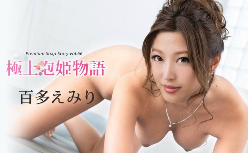 無修正 百多えみり 極上泡姫物語 Vol.66 無料動画と無修正動画