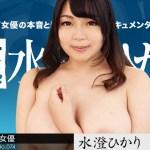 無修正 水澄ひかり 女熱大陸 File.073