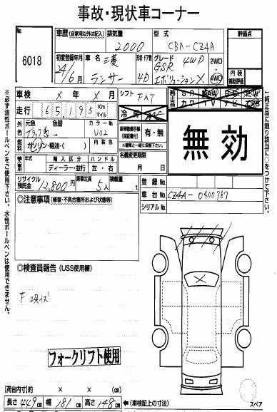 Buy/import MITSUBISHI LANCER (2012) to Kenya from Japan
