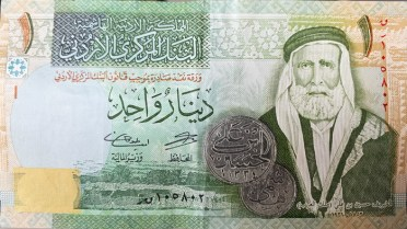 Billete de 1 dinar (frontal)