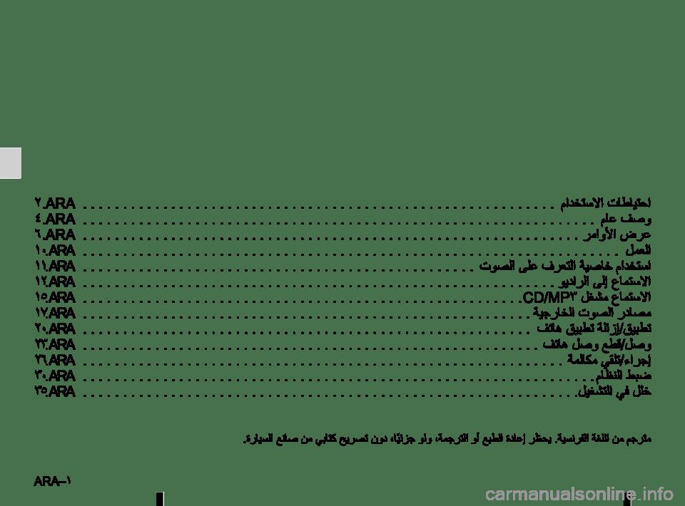 RENAULT MEGANE 2017 4.G Radio CD Bluetooth User Manual