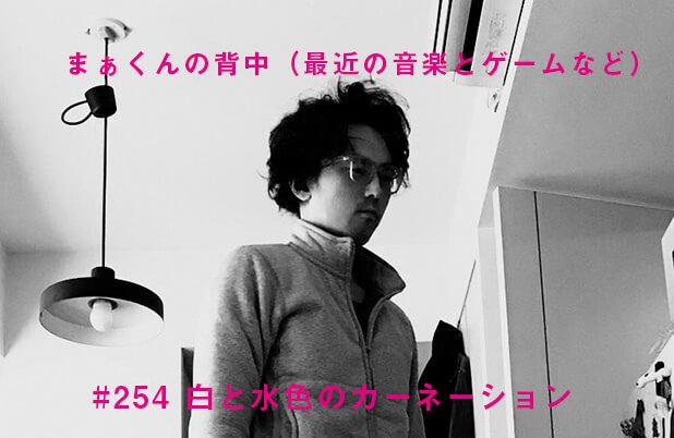 #254 まぁくんの背中(最近の気になった音楽とゲームの話)