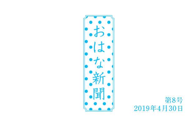 第8号 平成最後の「おはな新聞」2019年4月30日(PDF配信)