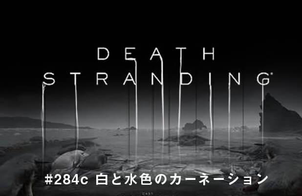 無念…DEATH STRANDING…