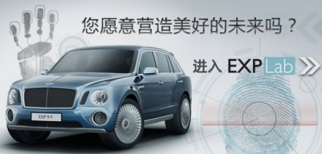 Bentley launches Weibo-app for the EXP 9 F