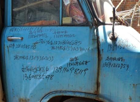 Beijing BJ130