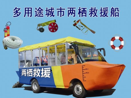 Introducing the Sinopa SS08M-JY01A Amphibious Truck from China