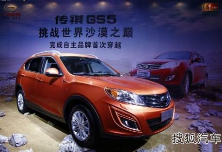 Guangzhou Auto Trumpchi GS5 1.8T hits the China auto market