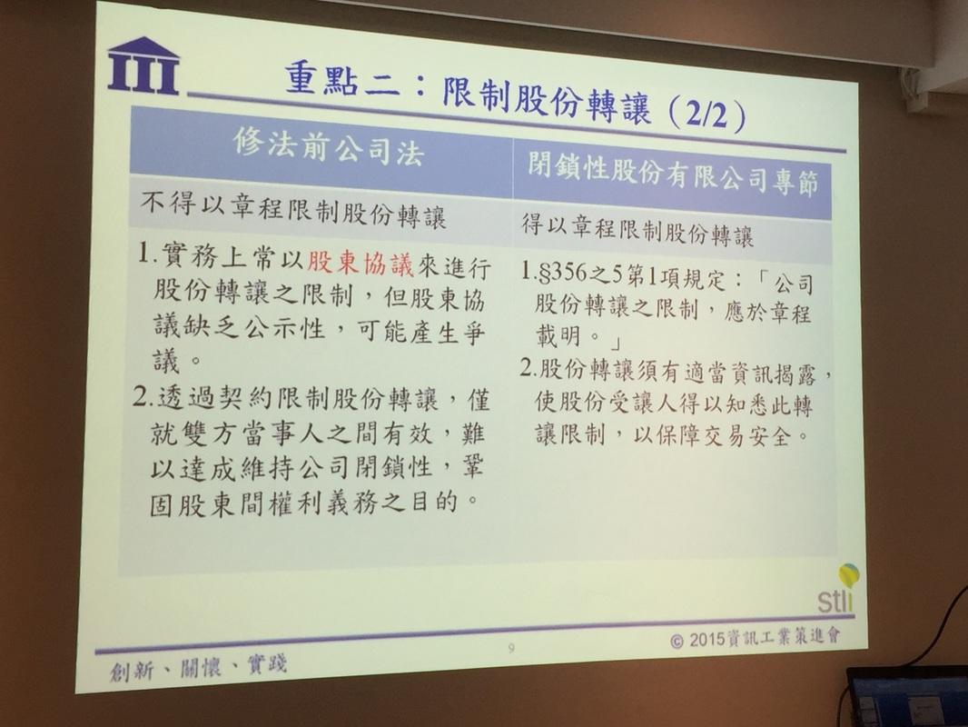 淺談新型態創業組織選擇-有限合夥與閉鎖性公司 - Carole Chen