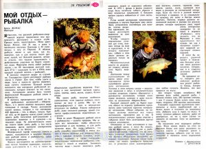Article en Russe sur la Carpe