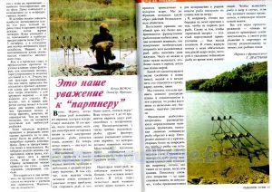 Pêche de la carpe en France 1996