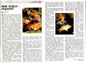 Articles en Russe.