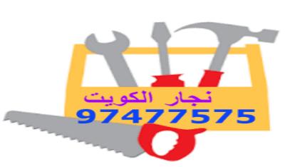 طريقة فتح قفل باب الخشب نجار الكويت 97477575 نجار فتح