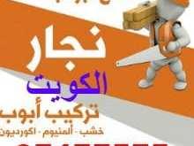 فتح اقفال السالمية الكويت 97477575 فتح ابواب
