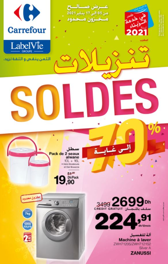 Nos Catalogues Carrefour Maroc