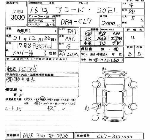 2004 Honda Accord specs, Engine size 2000cm3, Fuel type