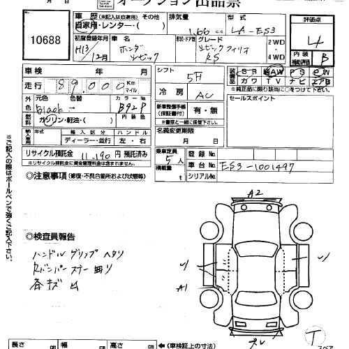 2001 Honda Civic Ferio Pictures, 1700cc., Gasoline, FF