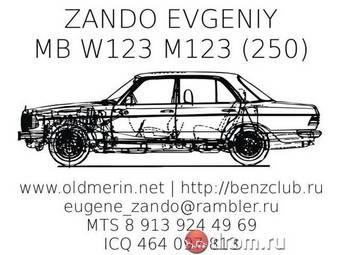 1980 Mercedes Benz E-class Pictures, 2300cc., Gasoline, FR