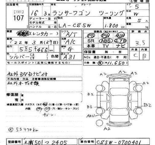 2005 Mitsubishi Lancer Cedia Wagon specs: mpg, towing