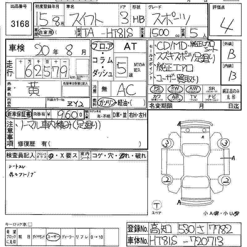 2003 Suzuki Swift specs, Engine size 1.5, Fuel type