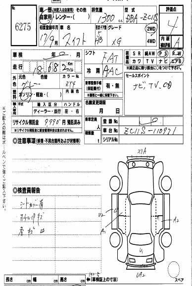 2004 Suzuki Swift specs, Engine size 1.5l., Fuel type