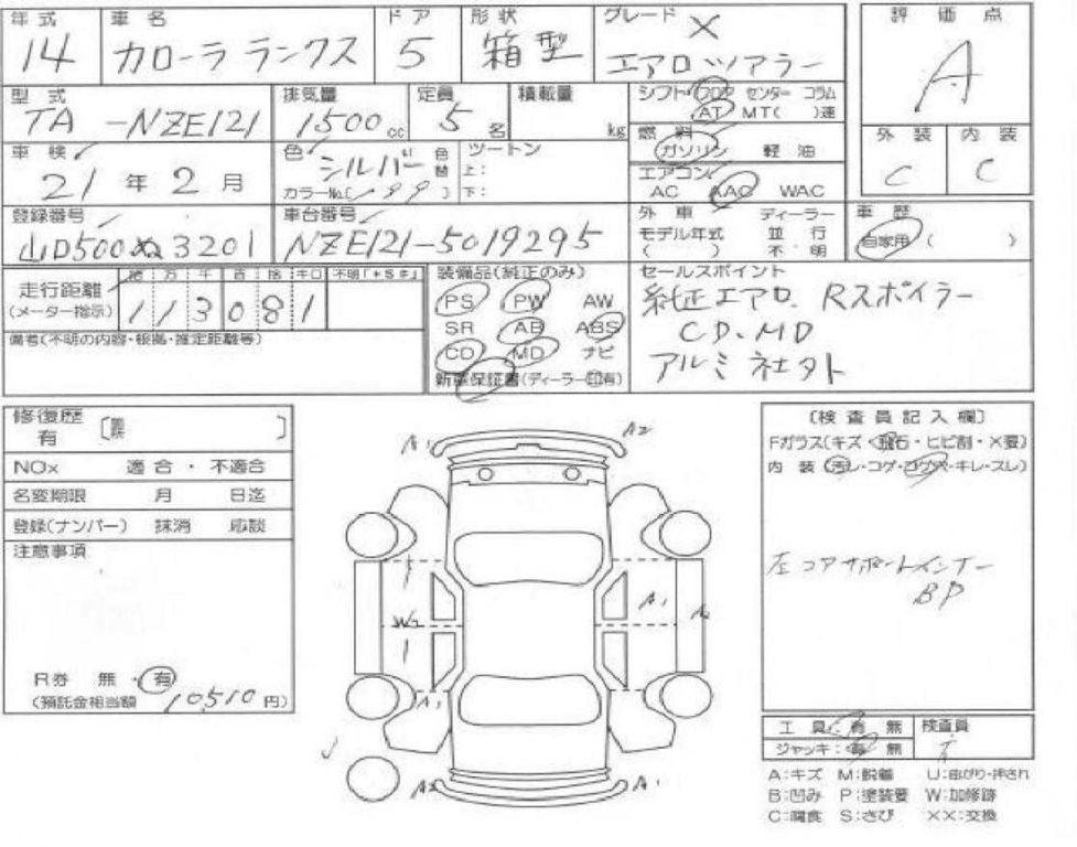 2002 Toyota Corolla RUNX Wallpapers