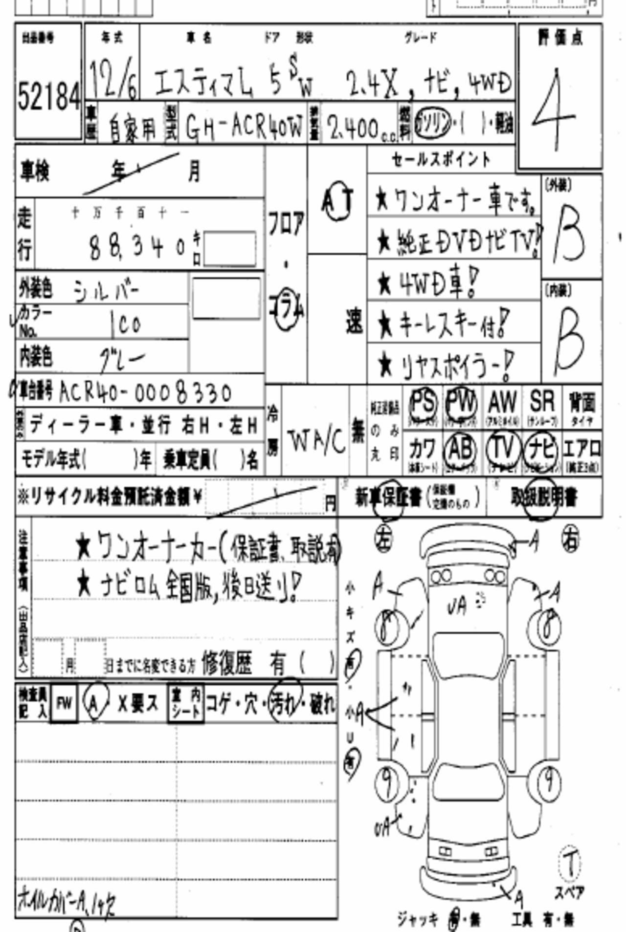 2000 Toyota Estima specs: mpg, towing capacity, size, photos