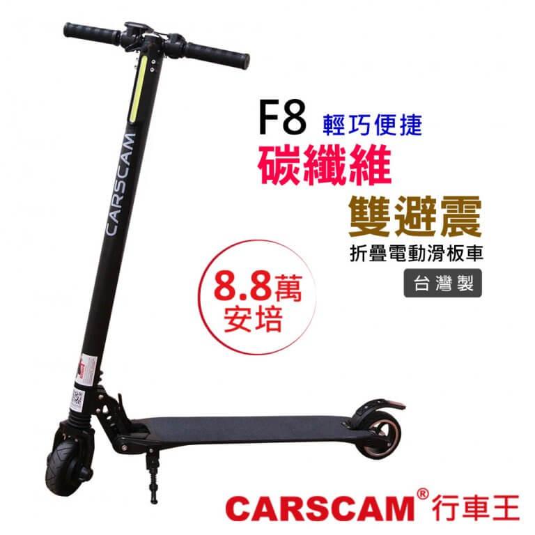 【電動滑板車推薦】不怕挑錯車!用5大面向從需求中找出適合的款式 - CARSCAM