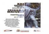 XXI edición del Certamen Nacional de Teatro Aficionado Isidoro Máiquez