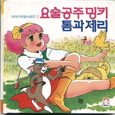 Princess Minky Momo Cartoons