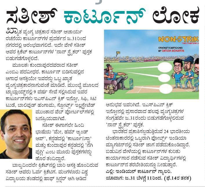 Vijayavani-non striker