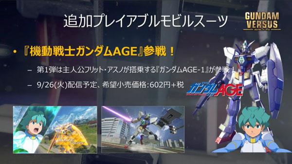Gundam-Versus-DLC-Init_09-24-17