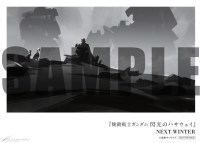 Gundam-hathaway'sflash-2